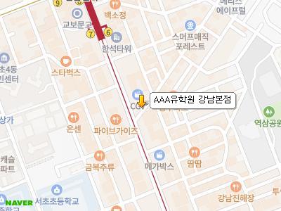 AAA유학원 강남본점