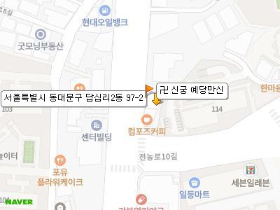 서울특별시 동대문구 답십리2동 97-2