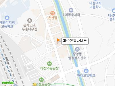 대전전통나래관