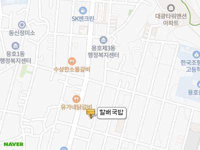 용호3동주민센터