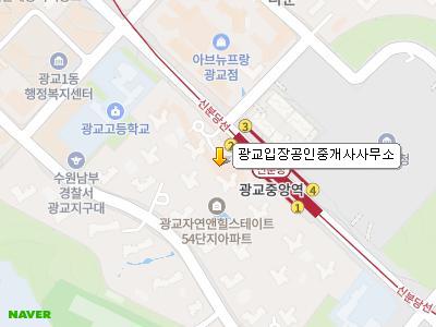 광교입장공인중개사사무소