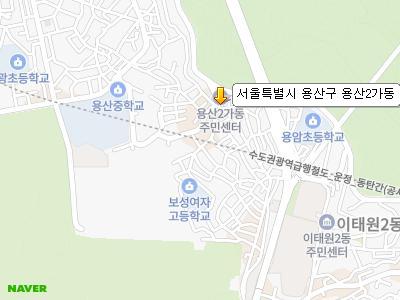 서울특별시 용산구 용산2가동