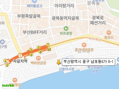 부산광역시 중구 남포동6가 8-1