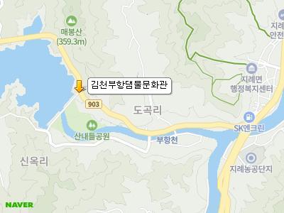 김천부항댐물문화관