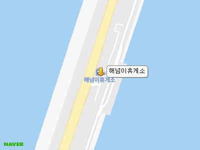 해넘이휴게소