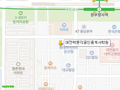 대전박문각공인중개사학원