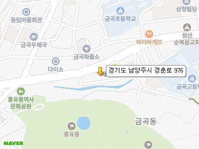 경기도 남양주시 경춘로 976