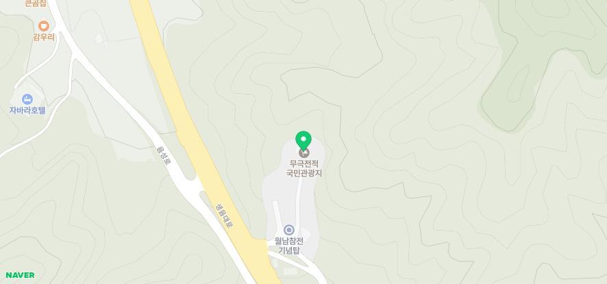 한국전쟁이 남긴 역사 공원, 무극전적 국민관광지