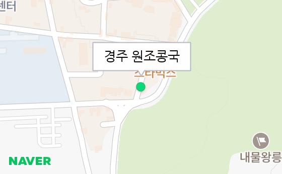 경주 원조콩국