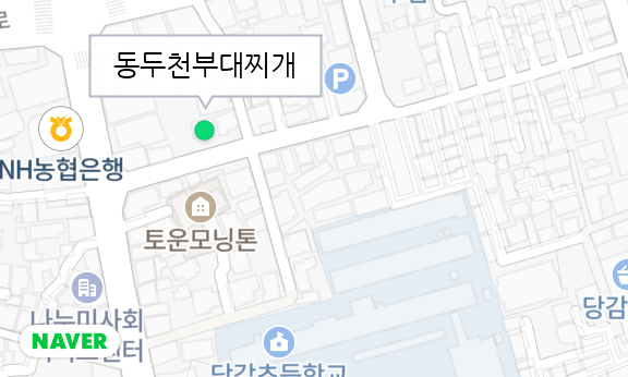 동두천부대찌개