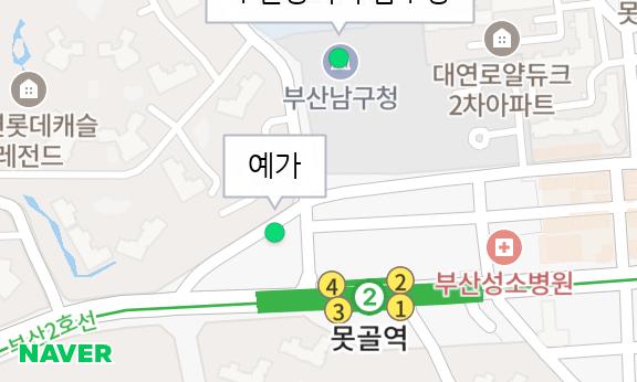 부산광역시 남구청