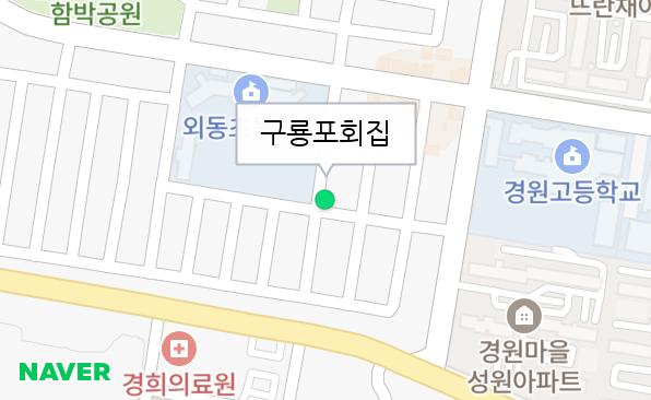 구룡포회집