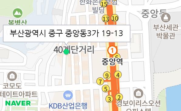 부산광역시 중구 중앙동3가 19-13